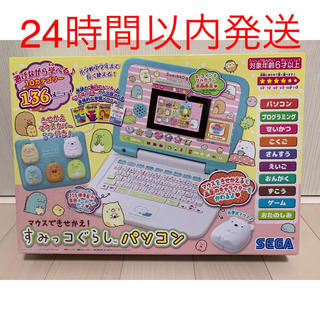 SEGA - すみっコぐらし パソコン