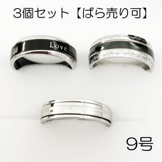 サージカルステンレスリング3個セット【ばら売り可】-ring144(リング(指輪))
