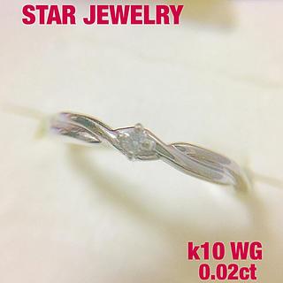 スタージュエリー(STAR JEWELRY)の(新品磨き、仕上げ)STAR JEWELRY k10  スクリュー★一粒石リング(リング(指輪))