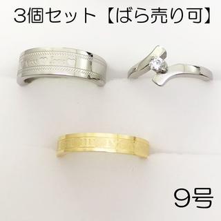 サージカルステンレスリング3個セット【ばら売り可】-ring145(リング(指輪))