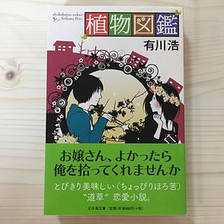 幻冬舎 - 植物図鑑