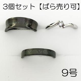 サージカルステンレスリング3個セット【ばら売り可】-ring146(リング(指輪))