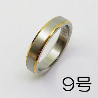つや消し ゴールドライン シンプル 定番 リング 指輪 サージカルステンレス(リング(指輪))