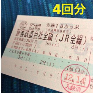ジェイアール(JR)の青春18きっぷ 4回分 返却不要(鉄道乗車券)