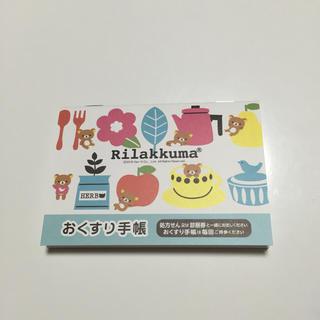 ポケットお薬手帳☆リラックマ北欧(その他)