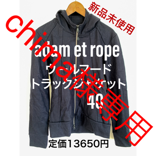 アダムエロぺ(Adam et Rope')の【chima様専用】adam et rope/ウールフードトラックジャケット(ブルゾン)