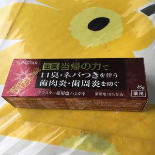サンスター(SUNSTAR)のサンスター歯磨き粉(歯磨き粉)