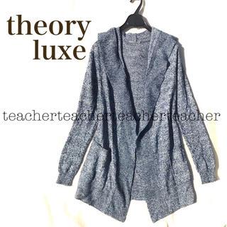 セオリーリュクス(Theory luxe)のカシミヤ シルク ウール ロングニットカーディガン ネイビー フード(カーディガン)
