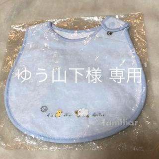 familiar - 新品未使用 自宅保管品 ファミリア スタイ ブルー