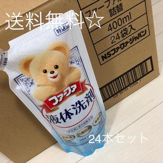 送料無料☆ファーファ液体洗剤 24本セット