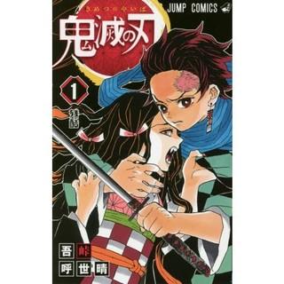 集英社 - 鬼滅の刃全巻1~18