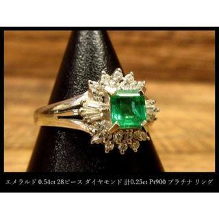 エメラルド 0.54ct 28ピース ダイヤモンド Pt900 リング 12号(リング(指輪))