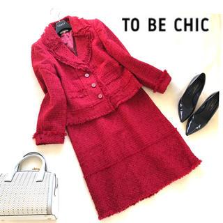 トゥービーシック(TO BE CHIC)の美品トゥービーシック ツイードフォーマルセットアップスーツ ラメレッド42(スーツ)