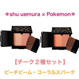 shu uemura - 【新品】シュウウエムラ チーク *ピーチビーム*コーラルスパーク* ピカチュウ