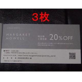 マーガレットハウエル(MARGARET HOWELL)のTSI 株主優待 マーガレットハウエル 20%OFF 3枚 アングローバル(ショッピング)