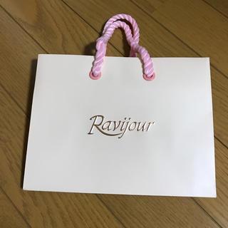ラヴィジュール(Ravijour)のRavijour ラヴィジュール ショッパー(ショップ袋)