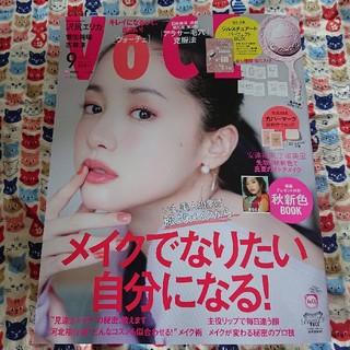 沢尻エリカ☆VoCE  ヴォーチェ 9月号☆即購入OK