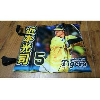 ハンシンタイガース(阪神タイガース)の近本選手 阪神タイガース シークレット応援クッション(応援グッズ)