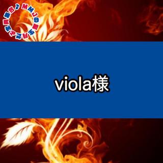 viola様専用✩⋆*॰¨̮⋆。˚(その他)