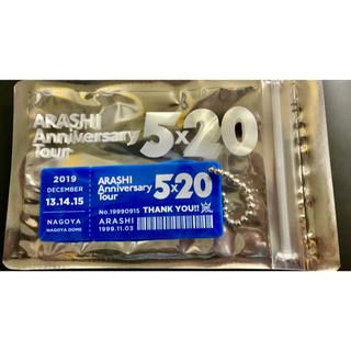嵐 - 新品 嵐  5×20 名古屋 ナゴヤ 限定 アクリルプレート 青 1個 第三弾