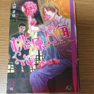 ハクセンシャ(白泉社)の桃源上海 アイノアカツキ(文学/小説)