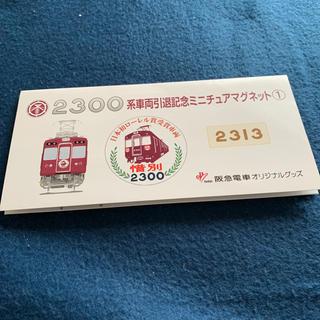 2020 阪急 百貨店 バレンタイン