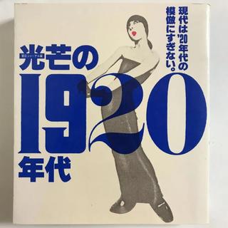 アサヒシンブンシュッパン(朝日新聞出版)の光芒の1920年代(人文/社会)