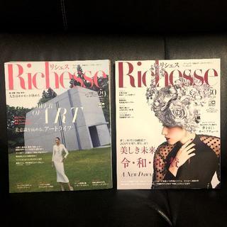 未読◆Richesseリシェス No.29 & 30◆2冊セット(最新号含む
