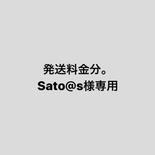 発送料金分(その他)