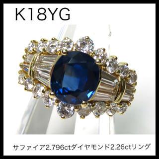 K18YG 18金 サファイア2.796ct ダイヤモンド2.26ct リング(リング(指輪))