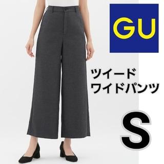 ジーユー(GU)のGU☘️ツイードワイドパンツ(カジュアルパンツ)