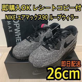 NIKE - 即購入OK 26cm ナイキ エアマックス90 ループウィラー