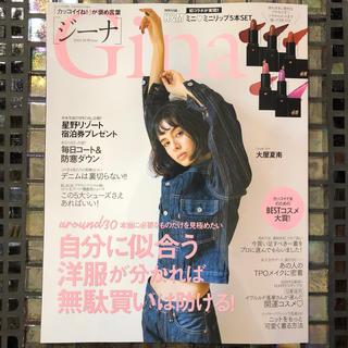 エイチアンドエム(H&M)のGina 2019〜2020winter【付録】ミニ♡ミニリップ5本SET(口紅)