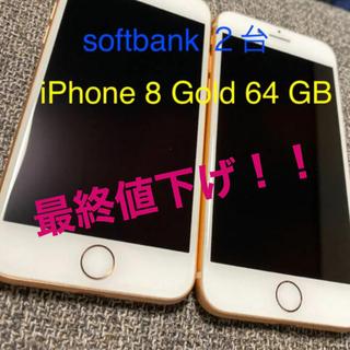 iPhone - iPhone8 本体2台