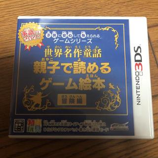 ニンテンドー3DS - 子供に安心して与えられるゲームシリーズ 世界名作童話親子で読めるゲーム絵本 冒
