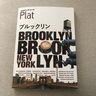 ブルックリン 地球の歩き方(地図/旅行ガイド)