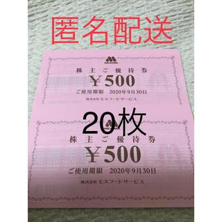 モスバーガー(モスバーガー)のモスバーガー ミスタードーナツ 10000円(フード/ドリンク券)