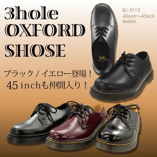 【☆BULLET JAM☆】enbridgeインソール☆3ホール 5113 (ブーツ)