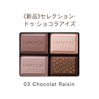 LUNASOL - ルナソル セレクションドゥ ショコラアイズ  03