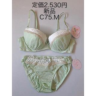 定価2.530円 新品 Sayaka C75 M ブラジャー&ショーツ