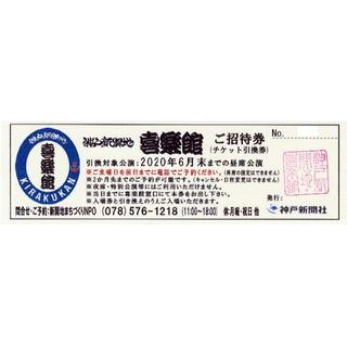 神戸新開地 喜楽館 昼席の招待券2名分(落語)