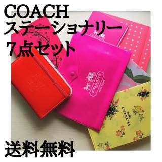 COACH - 【12月中に売れなければ削除】コーチ ステーショナリー 付録 まとめ売り