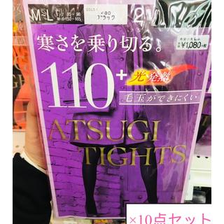 ATUGI 110デニール タイツ ダークブラウン 新品 10点セット M〜L(タイツ/ストッキング)
