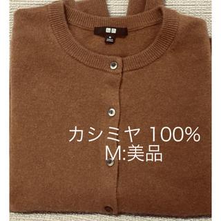 UNIQLO - 🌺ユニクロカーディガン☆カシミヤ 100%M:美品