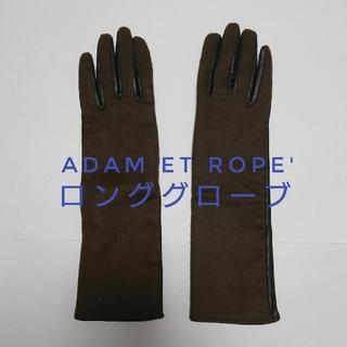 Adam et Rope' - アダムエロペ レディース ロンググローブ