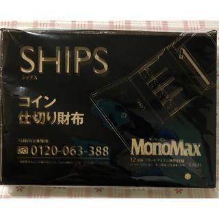 シップス(SHIPS)の☆ Blue様専用☆SHIPS コイン仕切り財布 モノマックス 付録(コインケース/小銭入れ)