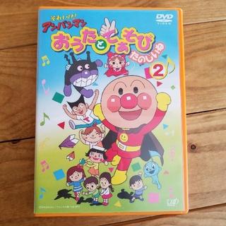 アンパンマン - アンパンマン おうたとてあそびたのしいね2 DVD