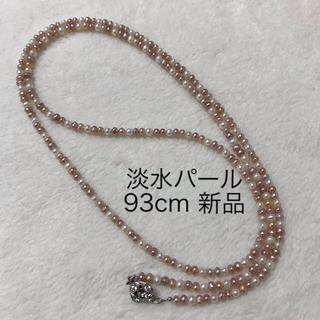 淡水パールネックレス 本真珠 ロング 二連 ベビーパール マルチカラー 人気 (ネックレス)
