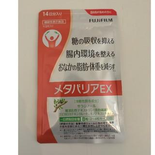 メタバリアex(ダイエット食品)