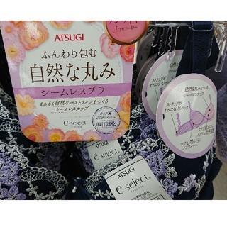 アツギ(Atsugi)のきーこ様専用☆新品☆ATSUGI☆シームレスカップブラ(ブラ)